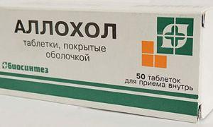 Аллохол или хофитол