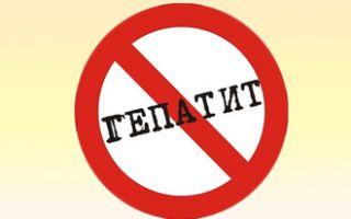 Можно ли заразиться гепатитом с от мужа