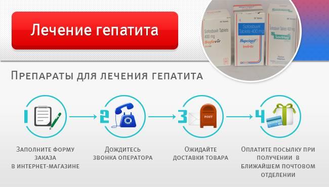 Купить препараты для лечения гепатита