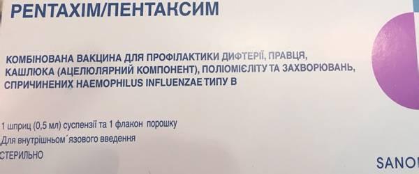 Комбинированная вакцина Пентаксим
