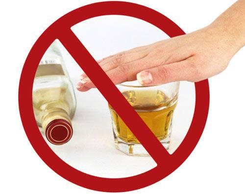 Обязательный отказ от алкоголя