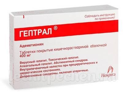 Как лучше принимать гептрал в таблетках