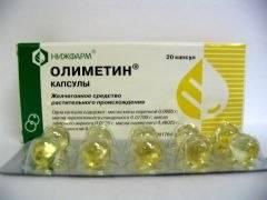 олиметин фото