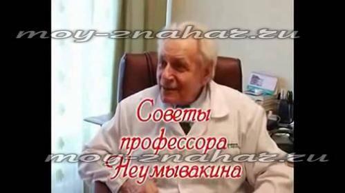 И.П. Неумывакин