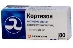 Стероидный препарат