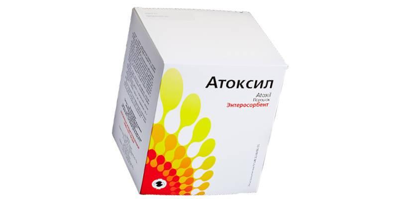 Атоксил