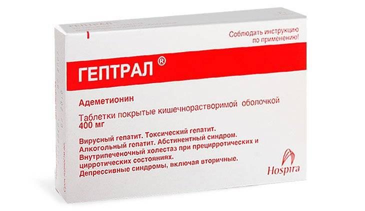 таблетки Гептрала