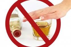 Отказ от приема спиртных напитков